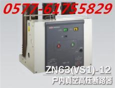 施耐德宝光VS1高压真空断路器
