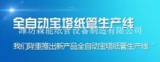 潍坊宝塔纸管机 潍坊宝塔纸管设备厂家