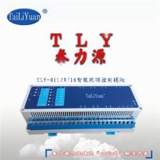 济南泰力源TLY-01L09/16智能照明控制器