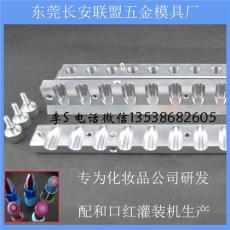 浙江口紅模具供應商