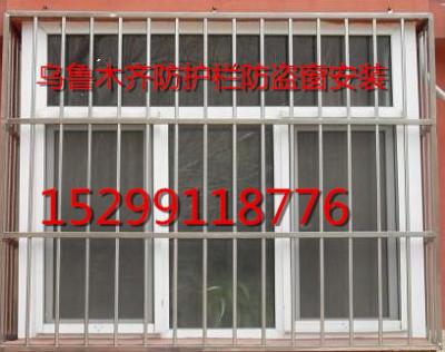 乌鲁木齐不锈钢防护栏防盗纱窗安装厂家
