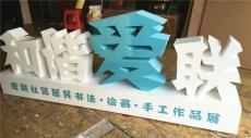 石家莊車展會議展覽裝修泡沫立體字製作工廠