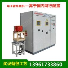 上隐高频炉设备 三倍产能两倍寿命一倍价格