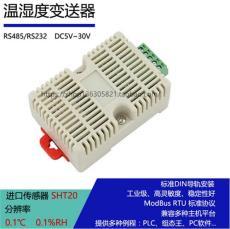 供應高精度溫濕變送器