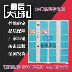 湖南自動存包柜尺寸 長沙自設密碼存包柜