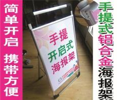 济南开启式海报架生产制作厂家直销