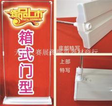 济南箱式门型生产制作厂家直销