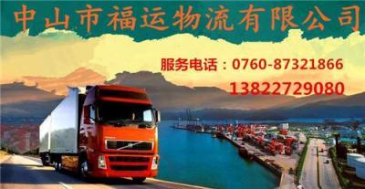 中山到六盘水物流货运专线 13822729080