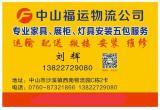 中山到贵阳物流货运专线 13822729080