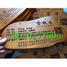 定制异形木质标示牌 户外二维码苗木挂牌