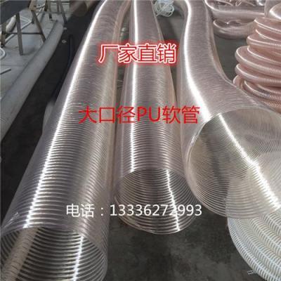 大口径PU钢丝通风软管 规格500*0.9