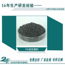 河源塑料改性料厂家直销抗紫外线增强PA6