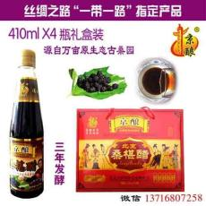 京酿紫桑椹醋410ml4瓶清理肠胃善血液循环