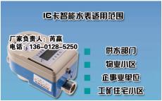 青海射頻卡水表價格廠家