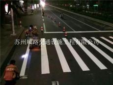 苏州专业承接道路划线振荡标线