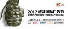 2017成都国际广告节