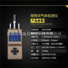 氢气浓度检测仪 便携式氢气泄漏报警器