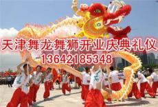 天津专业舞狮 天津舞狮表演 天津舞狮演出