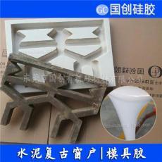 供應水泥制品模具硅膠