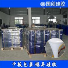 液体模具硅胶 液体模具硅胶价格