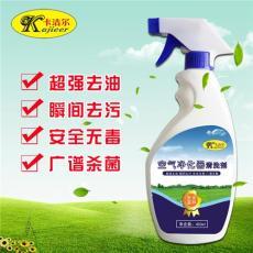 卡洁尔清洗剂空气净化器静电除尘网油污清洗