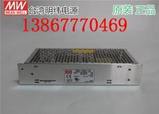 24V单组输出开关电源NES-15-24