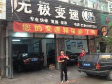 沈阳专业自动变数箱换油保养 合力西福