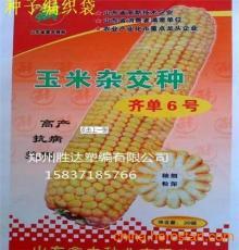 郑州种子编织袋
