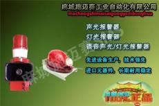 声光报警器SG-L AC220V