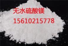 北京硫酸鎂廠家直銷無水硫酸鎂價格