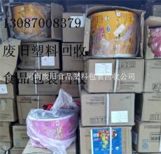 濟南廢舊塑料回收食品袋收購了