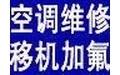 北京石景山區蘋果園空調加氟