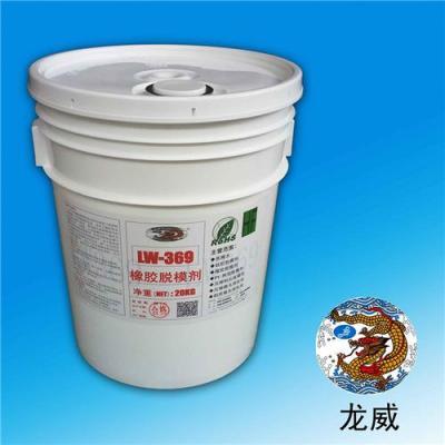 深圳橡胶脱模剂厂家 LW369PU树脂脱模剂