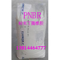 厂家生产优质粉末丁晴橡胶NBR