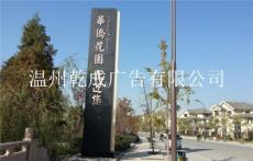 标识牌制作-温州广告牌制作-乾成广告