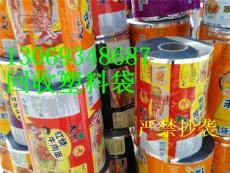 你好 请问谁高价回收食品袋食品膜包装