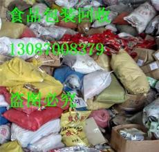金華哪里回收塑料袋 塑料包裝