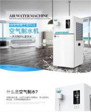 空气造水机