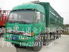 佛山至內蒙古鄂爾多斯市達拉特旗貨運公司