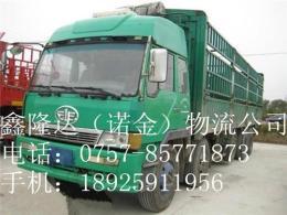 佛山至西藏林芝地區林芝縣貨運公司