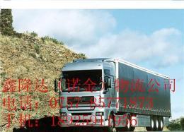 佛山至新疆伊犁州霍城县货运公司