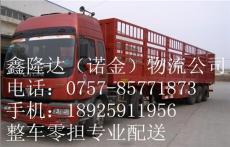佛山至湖北黄石市阳新县货运公司