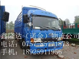 佛山至广西贺州市昭平县货运公司