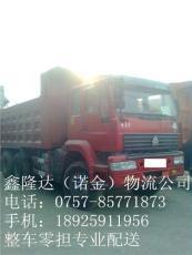 佛山至贵州黔西南州安龙县货运公司