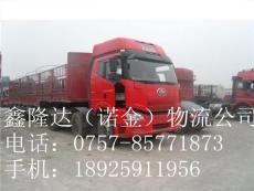 佛山至河南郑州市惠济区货运公司