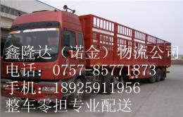 佛山到上海杨浦区货运公司