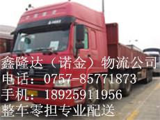 佛山到内蒙古赤峰市阿鲁科尔沁旗货运公司