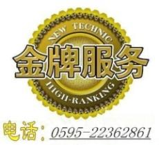 泉州火王油烟机售后维修中心 客户满意100%