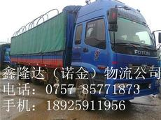 佛山至新疆烏魯木齊市天山區貨運公司