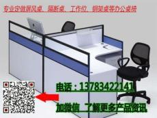 新乡组合式隔断家具 带屏风的钢架桌 员工桌